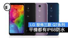 LG 發佈三款 Q7系列,平機都有IP68防水