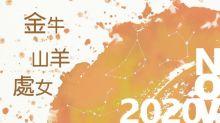 2020年11月土象星座運勢【山羊、金牛、處女】山羊要在適當時鼓勵情人