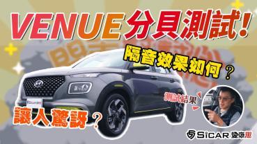 【開車幫幫忙】VENUE分貝測試!究竟它的車內隔音是如何呢?!