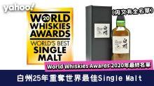 World Whiskies Awards 2020年最終名單!白州25年重奪世界最佳Single Malt