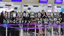 搭廉航見盡港人醜態 為爭行李位可以幾盡?