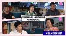 【Mean傾 第二季】盧覓雪 x 梁栢堅 #藝人如何操肌 另類服務!阿太搵星級教練唔操肌玩呢啲?