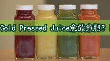 食神教路:Cold Pressed Juice飲錯方法 愈飲愈肥?
