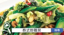 食譜搜尋:泰式炒雜菜