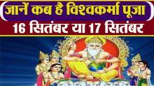 Vishwakarma Puja 2020: Vishwakarma Puja Right Date