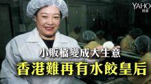 香港難再有水餃皇后