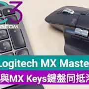 【 OFFICE 設備】Logitech MX Master 3 發售,一秒捲千行與 MX Keys 同步抵港!