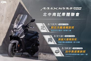 【SYM】2021「MAXSYM 400」北中南試乘體驗會