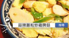 食譜搜尋:蒜辣薯粒炒雞脾菇