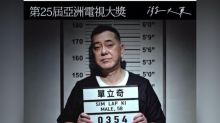 Anthony Wong surprised over ATA Best Actor win