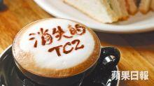 【文青Cafe】太子TC2月底結業 老闆鼓勵員工追夢獻首個紋身