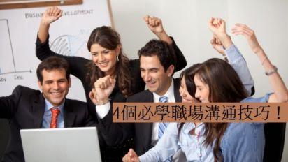 想和同事建立良好關係?4個職場溝通技巧你要知