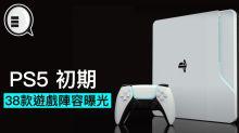 PS5 初期 38款遊戲陣容曝光