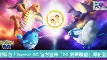 Pokémon GO 官方宣佈「GO 對戰聯盟」即將登場