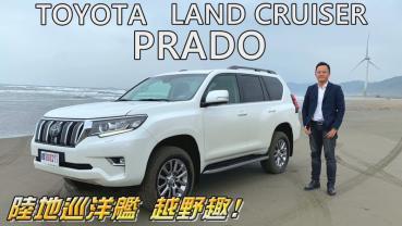 【新車試駕】TOYOTA LAND CRUISER PRADO 陸地巡洋艦 ‧ 飆沙、衝浪、爬坡越野趣