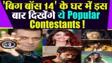 Bigg Boss 14: These Celebrities Will be Part of Bigg Boss