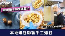 【網購零食】香港製造!本地爆谷師製手工爆谷 保證3個月爽脆