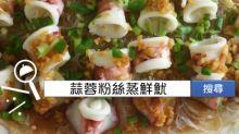 食譜搜尋:蒜蓉粉絲蒸鮮魷
