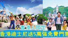 香港人限定!迪士尼送5萬張免費門票,入場同米奇與米奇朋友仔玩!