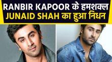 Ranbir Kapoor's Duplicate Junaid Shah died, Rishi Kapoor was also Shocked