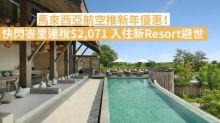馬來西亞航空推新年優惠! 快閃峇里連稅$2,071 入住新Resort避世