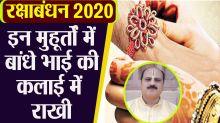 Raksha Bandhan 2020 Date : Raksha Bandhan Shubh Muhurat