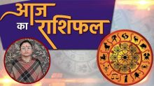 Aaj Ka Rashifal 15 Oct 2020   Today's Horoscope   Dainik Rashifal