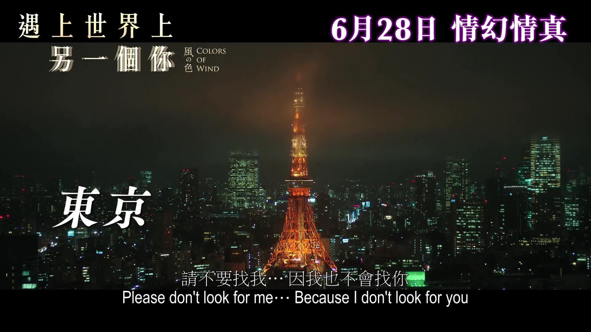 《遇上世界上另一個你》中文版預告