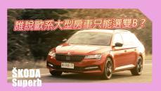 複眼LED加持!歐系大型房車超值首選 Škoda Superb Combi SportPlus 4X4