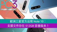 歐洲三星官方出現 Note 10:有 512GB 容量版本!