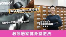 【新冠肺炎】戴口罩做Gym唔衛生?健身教練兼中醫教居家健身減肥法