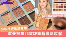 $4/格超顯色眼影、$20好氣息胭脂!超高CP值小資女必備彩妝盤集合!