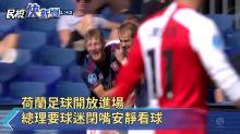 荷蘭足球聯賽開放進場 總理要球迷閉嘴看球防疫