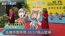 高雄市豐年祭 10/17鳳山登場