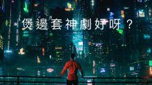 新年煲新劇!《碳變》、《只有我不存在的城市》、《黑鏡:第四季》、《闇》……