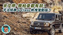 余文樂、陳偉霆都有部!平治經典越野車款 G Class 將推出電動版本?