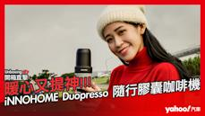 【開箱直擊】路途再遙遠、再壅塞又如何?有iNNOHOME Duopresso隨行膠囊咖啡機暖心又提神!