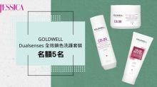 Goldwell Dualsenses 全效鎖色洗護套裝得獎名單