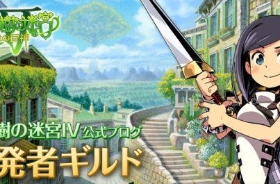 Etrian Odyssey IV coming to the 3DS in Japan, classes detailed