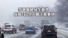 雪地駕駛易生意外 保障自己的6個注意事項