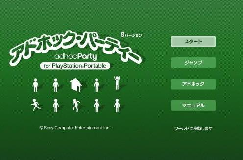 Sony trademarks 'adhoc Party' -- could it be coming to the US?