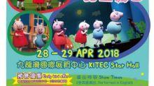 Peppa Pig's Celebration 4月28日 – 29日隆重登場