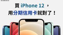 【懶人包】買iPhone 12,這些分期信用卡讓你好輕鬆!