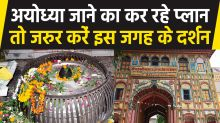 Ram Janam Bhumi Ayodhya: If you go to Ayodhya, you must visit these place