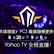英雄聯盟PCS職業聯賽夏季賽 W1D2