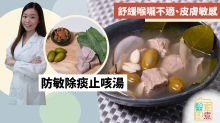 【湯水食譜】防敏除痰止咳湯!舒緩喉嚨不適、皮膚敏感