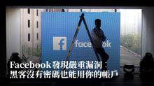 Facebook嚴重安全漏洞︰毋需密碼可使用帳戶 近五千萬人受影響