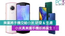 美圖將手機交給小米生產,小米真美圖手機即將誕生!