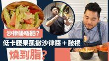 【友仔廚房之Fit+煮】唔用蛋黃醬!低卡腰果凱撒沙律醬+鼓棍燒脂:POUND