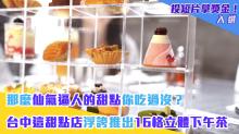 那麼仙氣逼人的甜點你吃過沒? 台中這甜點店浮誇推出16格立體下午茶